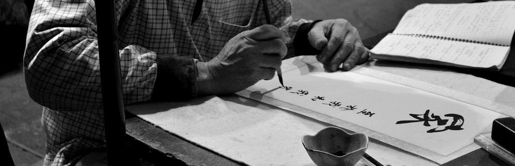 calligraphie-autourdutao-lagarde